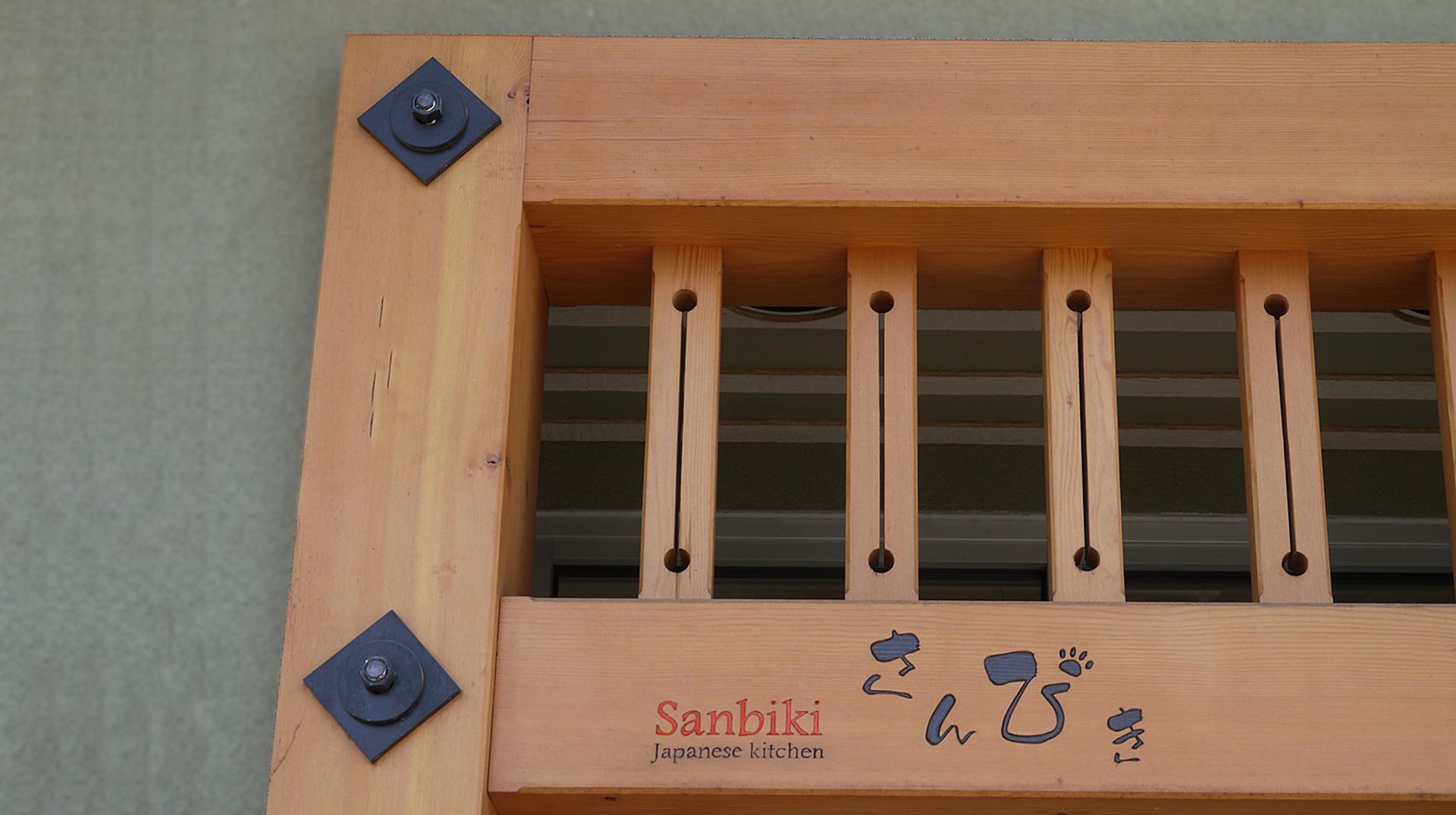 Welcome to Sanbiki