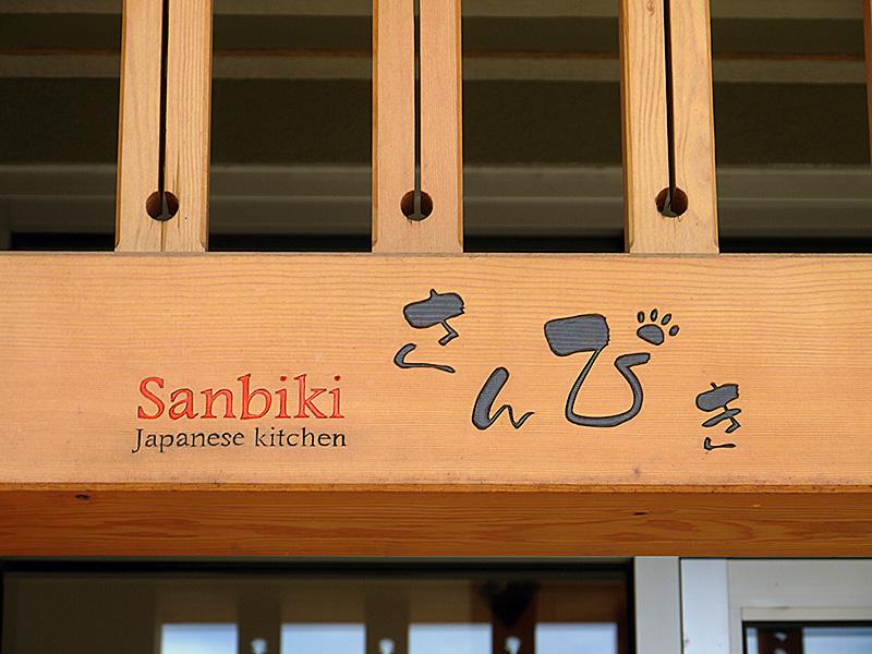 Sanbiki Japanese Kitchen